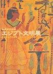 世界四大文明 エジプト文明展
