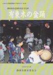 ふるさと民俗芸能ビデオガイドNo.14 有東木の盆踊