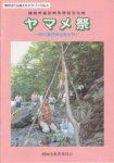 静岡市の伝統文化ガイドブックNo.4 ヤマメ祭−田代諏訪神社例大祭