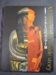 大英博物館 ミイラと古代エジプト展