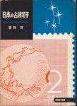 郵趣双書25 日本の占領切手