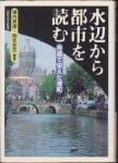 水辺から都市を読む−舟運で栄えた港町