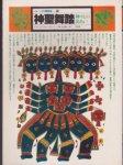 イメージの博物誌2 神聖舞踏−神々との出あい