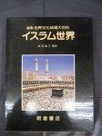 図説世界文化地理大百科 イスラム世界