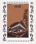 開館20周年記念収蔵コレクション展 作家の筆跡。作家の逸品