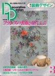季刊装飾デザイン3 フランスの装飾と現代工芸