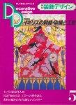 季刊装飾デザイン5 イギリスの刺繍・染織と工芸