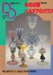 季刊装飾デザイン17 水の幻想ベネチアのガラス