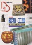 季刊装飾デザイン29 昭和の工芸−個性と暮しと伝統の美