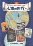未知の世界へ−児童文学にえがかれた冒険展