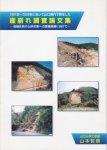 1991年−2000年において山口県内で発生した崖崩れ調査論文集