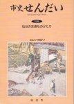 市史せんだい Vol.7 特集:仙台の交通ものがたり