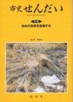 市史せんだい Vol.4 特集:仙台の自然を探索する