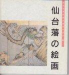 仙台市博物館収蔵資料図録5 仙台藩の絵画