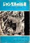 家庭と朝日新聞別冊 ジャングルの16年−生きていた二人の日本兵