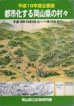 企画展 都市化する岡山県の村々