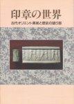 印章の世界−古代オリエント美術と歴史の語り部