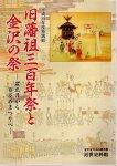 特別展 旧藩祖三百年祭と金沢の祭