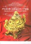 キャンベル美術館コレクション グルメの華・18世紀のスープ容器