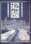伊勢松阪−町並と歴史遺産