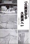 特別展示 久美庄から久美浜へ−中世の久美浜