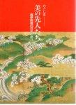 かごしま美の先人たち 薩摩画壇四百年の流れ