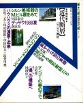武蔵野美術 NO.75 特集・近代断層1−バウハウス再訪