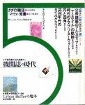 武蔵野美術 NO.76 特集・近代断層2−機関誌の時代