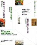 武蔵野美術 NO.81 特集・正夢譜