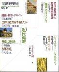 武蔵野美術 NO.81 特集・近代再考 モダニズム研究1−江戸から明治へ