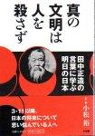 真の文明は人を殺さず−田中正造の言葉に学ぶ明日の日本