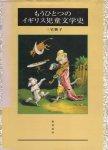 もうひとつのイギリス児童文学史−「パンチ」誌とかかわった作家・画家を中心に