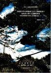 鳥取県の中山間地域における過疎集落の活性化に関する基礎的研究−歴史的環境の分析と再評価を通して