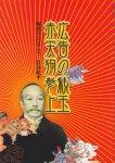 特別展 広告の親玉赤天狗参上!−明治のたばこ王 岩谷松平