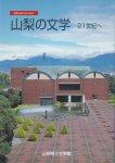 開館10周年記念展 山梨の文学−21世紀へ