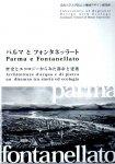パルマとフォンタネッラート 歴史とエコロジーからみた都市と建築