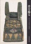 背を飾る−東北の装飾衣類展