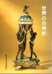 世界の古時計 松本市立博物館資料