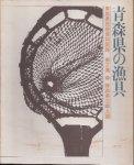 青森県民俗資料図録 第2集 青森県の漁具