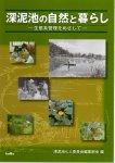 深泥池の自然と暮らし−生態系管理をめざして