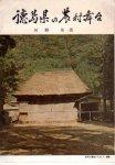 徳島県の農村舞台