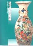近代日本の陶磁−技巧主義から個性の発露へ