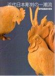 近代日本彫刻の一潮流−保守伝統派の栄光