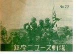銀座ニュース劇場 No.77(プログラム)
