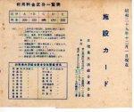 非現業共済組合連合会 施設カード 昭和二十九年十二月一日現在