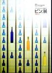福井大学&福井県立歴史博物館コラボレーション企画展 ビン。展 Report−ラリックからラムネ瓶まで