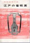 庶民芸術の粋 江戸の看板展