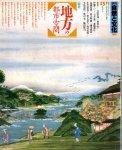 季刊自然と文化13 夏季号 特集:地方の都市空間