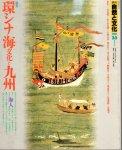 季刊自然と文化20 春季号 特集:環シナ海文化と九州
