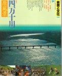 自然と文化51 特集:四万十川の原風景